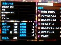 mh4g-双剣.jpg